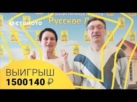 Русское лото | Победители Наталья и Владимир Макеевы. Выигрыш: 1 500 140 рублей в