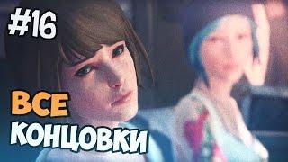 Life Is Strange прохождение на русском - Все Концовки 5 Эпизода