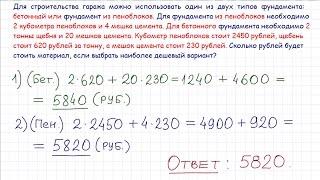 Задача 3 (В4) № 26681 ЕГЭ-2015 по математике. Урок 10