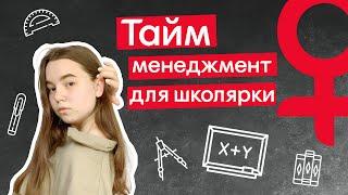 Как всё УСПЕВАТЬ? | Тайм-менеджмент для школьников | Продуктивность | ТЫ МОЖЕШЬ