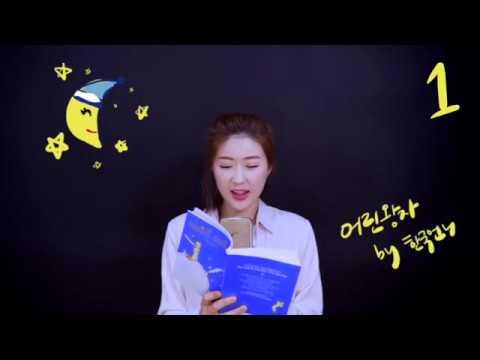 Learn Korean While You Sleep - The Little Prince 어린왕자 (1)