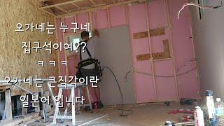 9탄-시골집/ 농가주택/구옥 리모델링- 벽체 시공/책장…