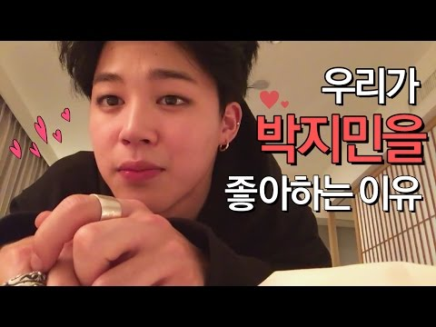 [방탄소년단/BTS/지민] 우리가 박지민을 좋아하는 이유