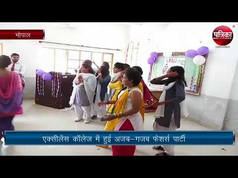 Freshers Party at Excellence College - YouTube