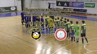 СШ ЦДЮС – СШ 2-0 Первенство России по мини-футболу 2004г.р. (19.12.2017)