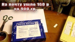 Упаковываем 100 монет на отправку. Почта России.(Делаем посылку для отправки покупателю. Смотрим как это сделать, если предметов много., 2016-01-27T17:05:01.000Z)