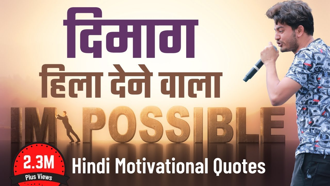 Dimaag Hilaa Dene Vaale Hindi Motivational Quotes Inspirational