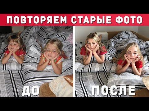 ПОВТОРЯЕМ СВОИ ДЕТСКИЕ ФОТО | ПОЗОР