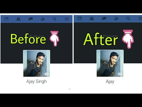 How To Hide Surname/Last Name On Facebook with Proof | 100℅ Working | GapAkash