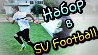 Индивидуальные тренировки по футболу SV / Европейская программа / Футбольные тренировки/
