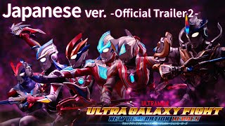 "-Trailer- [ULTRAMAN] RIBUT is Here ! ""ULTRA GALAXY FIGHT:NEW GENERATION HEROES""-Japanese ver.-"