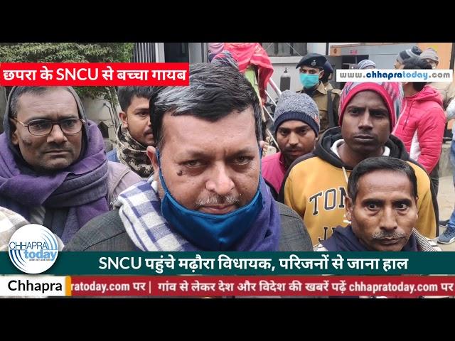 Chhapra: SNCU पहुंचे मढ़ौरा विधायक जितेंद्र कुमार राय, परिजनों से जाना हाल