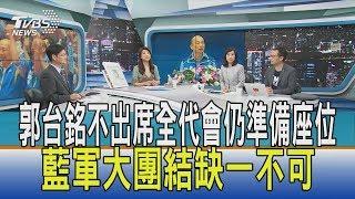 【週末觀點】郭台銘不出席全代會仍準備座位 藍軍大團結缺一不可