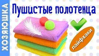 видео Как махровые полотенца сделать мягкими и пушистыми