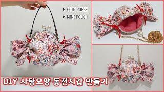 DIY 사탕모양 동전지갑 가방 만들기/귀여운 파우치 만…