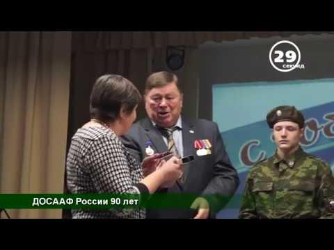60сек Нижнеудинск  90 лет ДОСААФ
