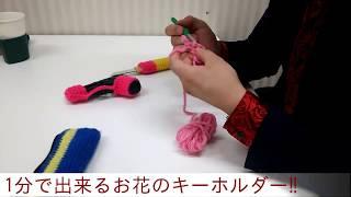 カギ針編みで簡単に出来ちゃうホゥー。皆も編んでみてホゥー。