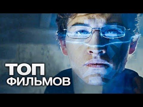 10 ФИЛЬМОВ О ВИРТУАЛЬНОЙ РЕАЛЬНОСТИ! - Видео онлайн