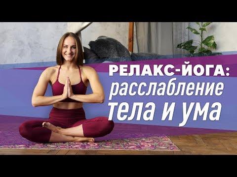 Релакс-йога: расслабление тела
