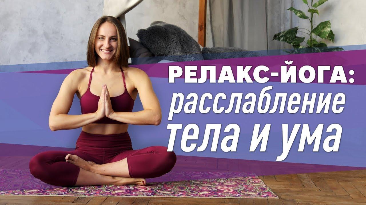 Релакс-йога: расслабление тела и ума [Workout   Будь в форме]