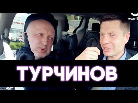 ТУРЧИНОВ про то, как Янукович обещал повесить его на уличном столбе | ГОНЧАРЕНКОРУЛИТЬ