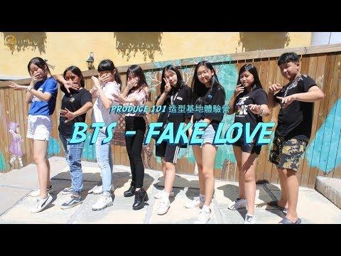 【B組】BTS防彈少年團 - 'FAKE LOVE' Dance Cover