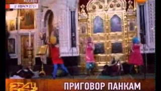Pussy Riot могут получить 7 лет за танцы(Участницы группы, подозреваемые в хулиганстве, пока арестованы только на 1,5 месяца, но срок могут серьезно..., 2012-03-06T10:33:18.000Z)