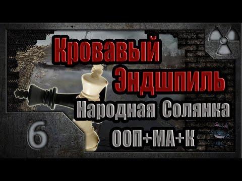 чернобыльский шахматист прохождение видео