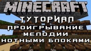 Проигрывание мелодии нотными блоками [Уроки по Minecraft]