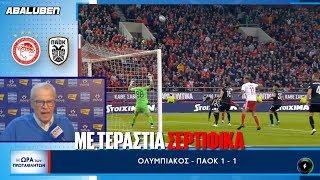 Επικό Ξέσπασμα Σάββα Θεοδωρίδη μετά το Ολυμπιακός - ΠΑΟΚ 1-1 | Luben TV