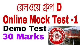Railway Group D Online Mock Test -1(Demo test Start )