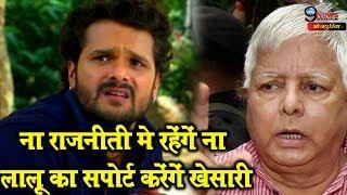खेसारी लाल अब नहीं देंगे लालू की पार्टी का साथ ये है असली कारण… Khesari Lal Lalu Party