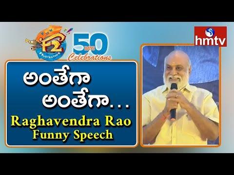 Raghavendra Rao Funny Speech At F2 Movie 50 Days Function  | Venkatesh | Varun Tej | hmtv