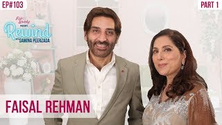 Faisal Rehman | Forever Young And Charming | Part I | Rewind With Samina Peerzada