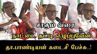 தா.பாண்டியன் கடைசி பேச்சு..!   Tha Pandian Last Speech   Tha Pandian Last Madurai Meeting Speech