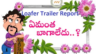 Loafer Telugu Movie | Theatrical Trailer Review | Varun Tej | Puri Jagannadh | Maruthi Talkies