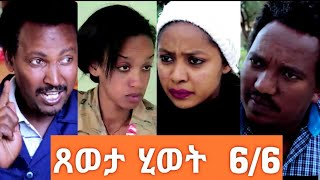 Eritrean Series Comedic Movie//ጸወታ ሂወት//Full Movie 6 of 6//
