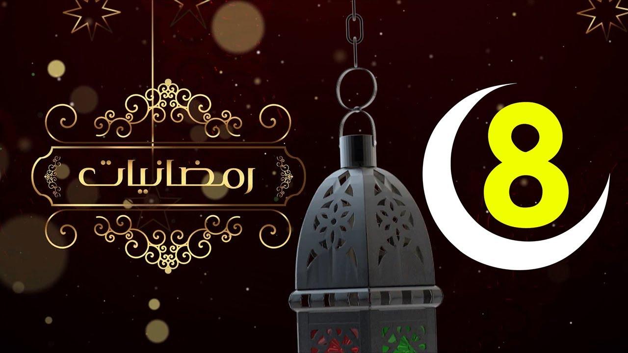 رمضانيات 8 | طيور بيبي Toyor Baby