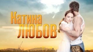 Катина Любовь (8 серия)