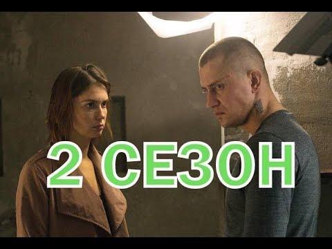 В клетке 2 сезон 1 серия (11 серия) - Дата выхода