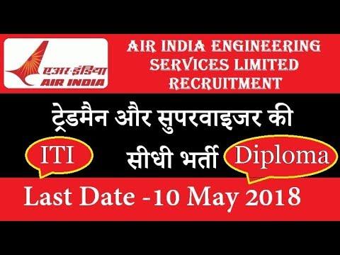 Air India Recruitment 2018 | Apply Now 36 Job Vacancies | Tradesman & Supervisor | 10 May 2018