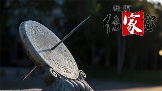 [我有传家宝]赤道式日晷  CCTV