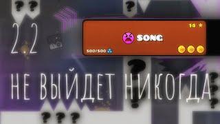 2.2 не выйдет НИКОГДА | Песня о Geometry Dash
