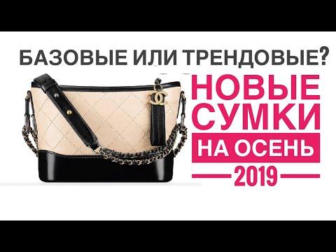 БАЗОВЫЕ И ТРЕНДОВЫЕ СУМКИ НА ОСЕНЬ 2019/ Стильные сумки 2019/ как выбрать сумку.