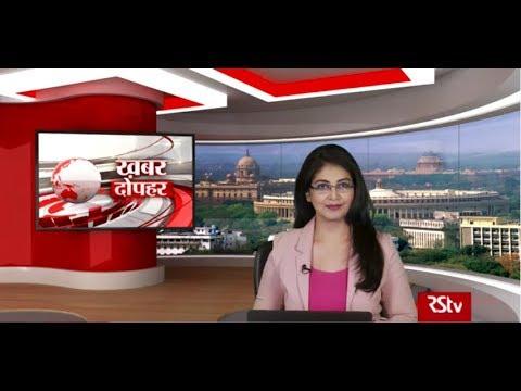 Hindi News Bulletin