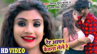 Rate Aapan Kitna Le Le Re   Neeraj Super Fast, Antra Singh Priyanka   Superhit Bhojpuri Song