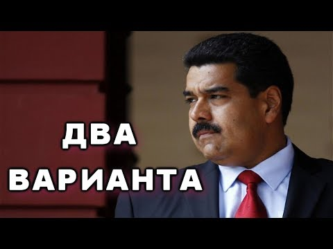 У Мадуро осталось