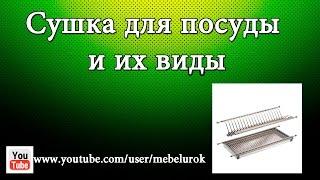 видео Полки для сушки посуды