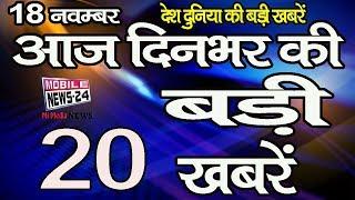 18 Nov. Badi Khabren | Nonstop News | Latest News | Super News | MobileNews 24.