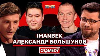 Камеди Клаб Иманбек Зейкенов Александр Большунов Павел Воля Гарик Харламов